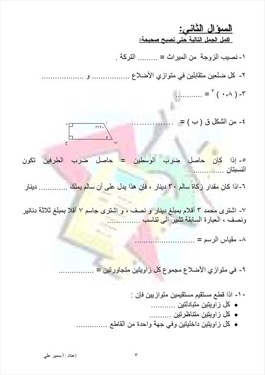 مذكرة مراجعة لامتحان نهاية الفصل الثاني للصف السادس لمادة الرياضيات Uouoo_12