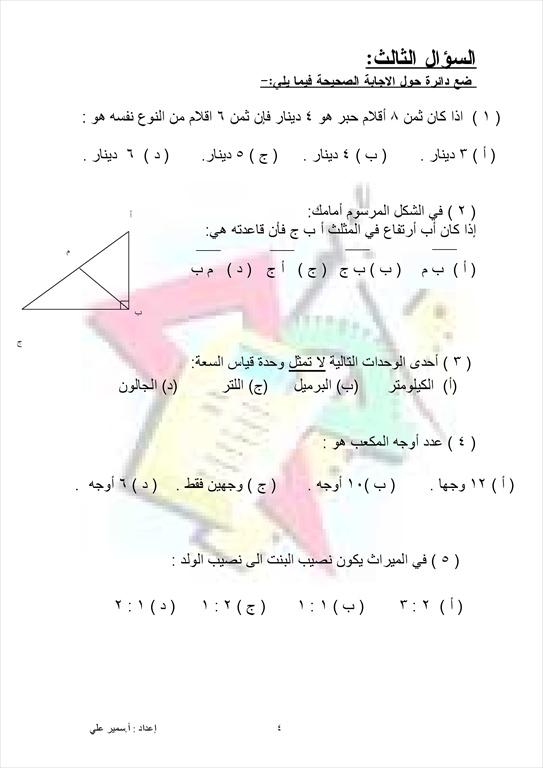 مذكرة مراجعة لامتحان نهاية الفصل الثاني للصف السادس لمادة الرياضيات Uouoo_13