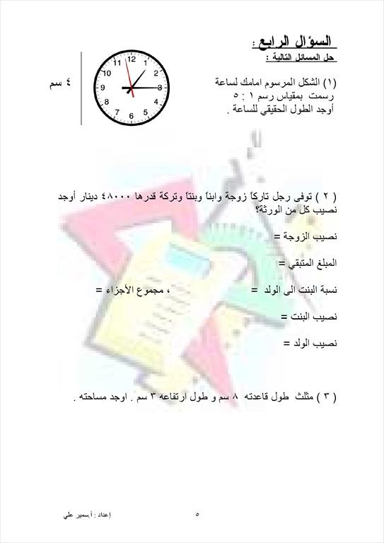 مذكرة مراجعة لامتحان نهاية الفصل الثاني للصف السادس لمادة الرياضيات Uouoo_14