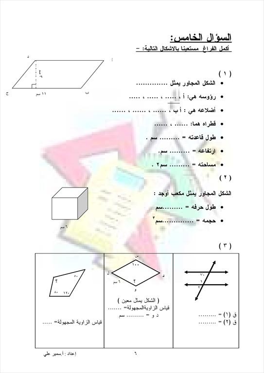 مذكرة مراجعة لامتحان نهاية الفصل الثاني للصف السادس لمادة الرياضيات Uouoo_15