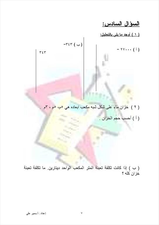 مذكرة مراجعة لامتحان نهاية الفصل الثاني للصف السادس لمادة الرياضيات Uouoo_16