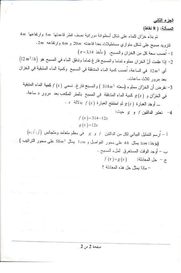 مواضيع الشهادة 2009 مقترحة للقراءة وحلولها مباشرة للقراءة و المراجعة مقتبسة من احسن المواقع هدية للطلبة   Jpg310