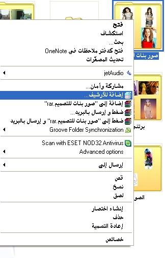 طريقه وضع ملف ارشيف + طريقه ادراجه + تحميله وارفاقه بالمنتدى 1_bmp10
