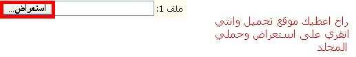 طريقه وضع ملف ارشيف + طريقه ادراجه + تحميله وارفاقه بالمنتدى 4_bmp10