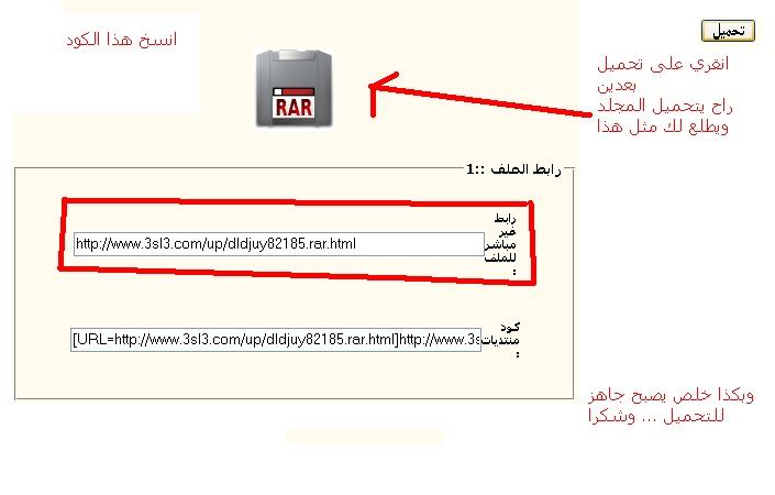 طريقه وضع ملف ارشيف + طريقه ادراجه + تحميله وارفاقه بالمنتدى 6_bmp10