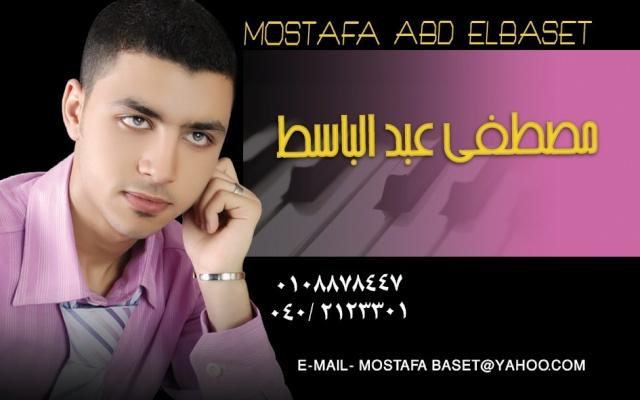 منتدى النجم مصطفى عبدالباسط