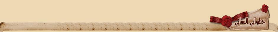 تصميم نسائى راقى بتقنيات الcss لعام 1431هـ مقدم من منتديات أور إسلام 217