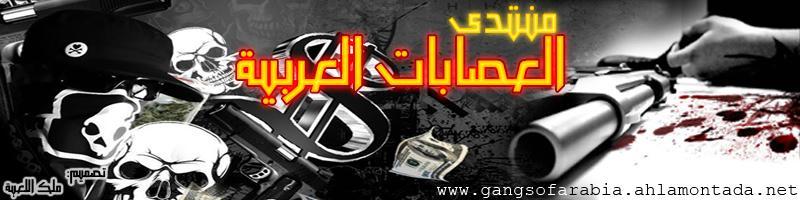 منتدى العصابات العربية