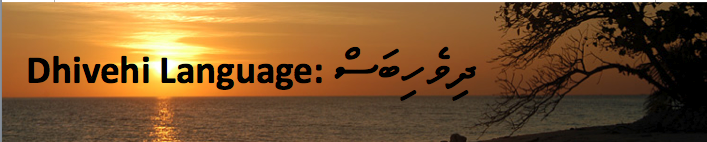 Dhivehi Language: ދިވެހިބަސް