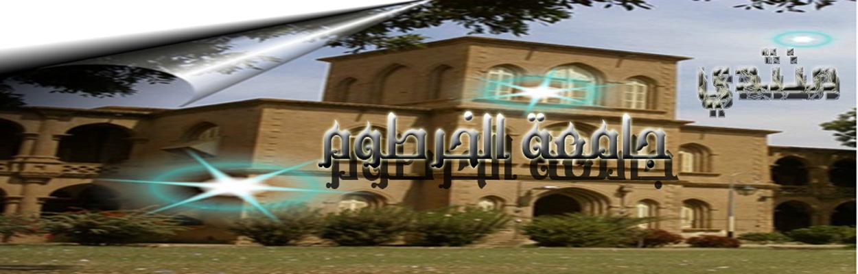 منتدي جامعة الخرطوم