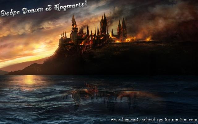 Добре дошли в училищата за магия и вълшебство!