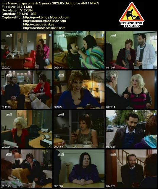 Ergazomeni Gjineka - Sezon 2 Ergazo13