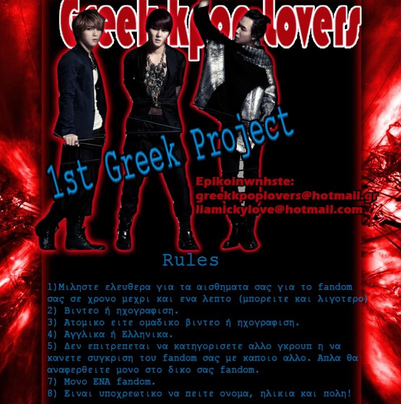 1st Greek Kpop Lovers' Project [CLOSED] Gproje11