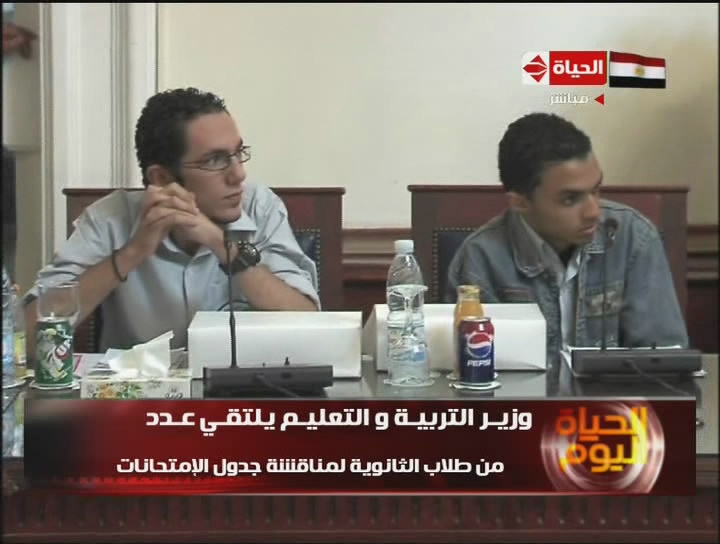 وزارة التعليم يلتقى عدد من الطلاب لمناقشة جدول الامنتحانات بالثانوية العامة Eltarb10