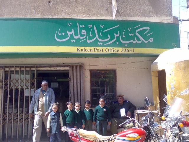 زيارة مكتب البريد  20110104