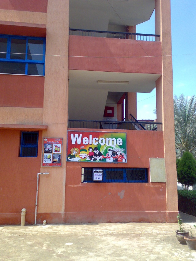 تعرف معنا علي مدرستنا 20110327