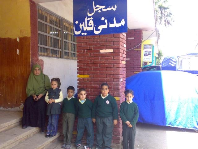 زيارة السجل المدني 20110385