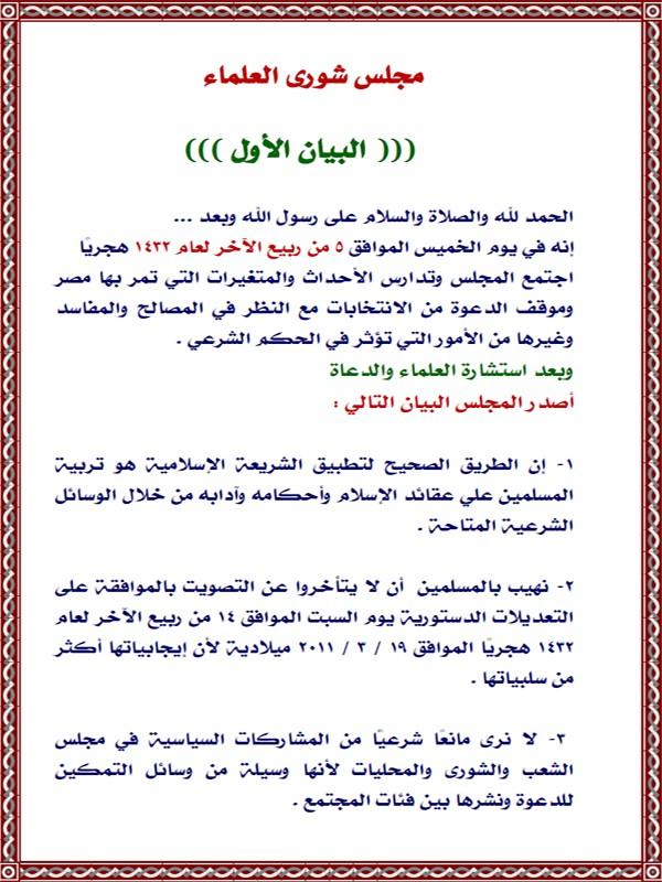 مجلس شوري العلماء Bayan-10