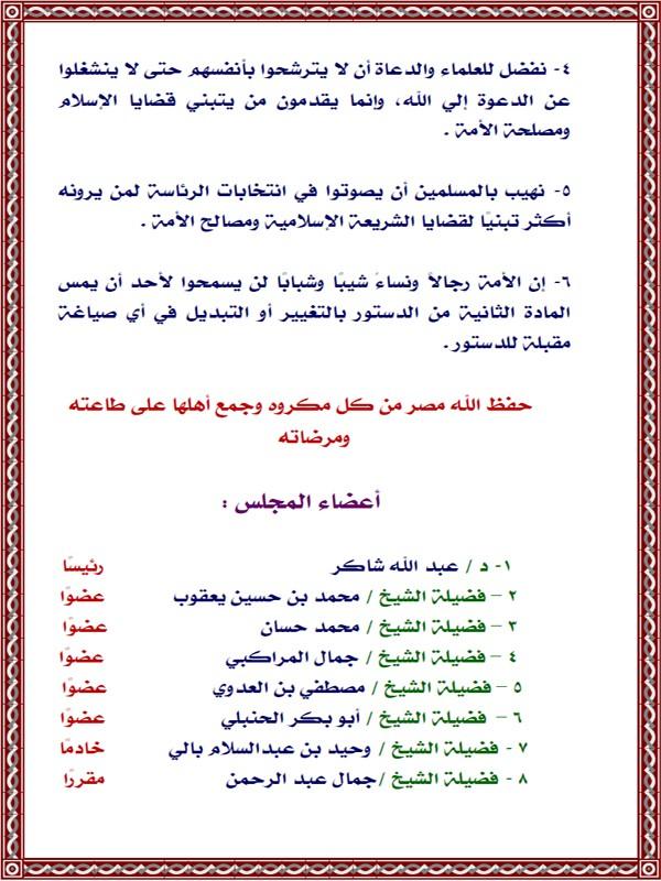 مجلس شوري العلماء Bayan-11