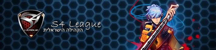 S4 League - Israel