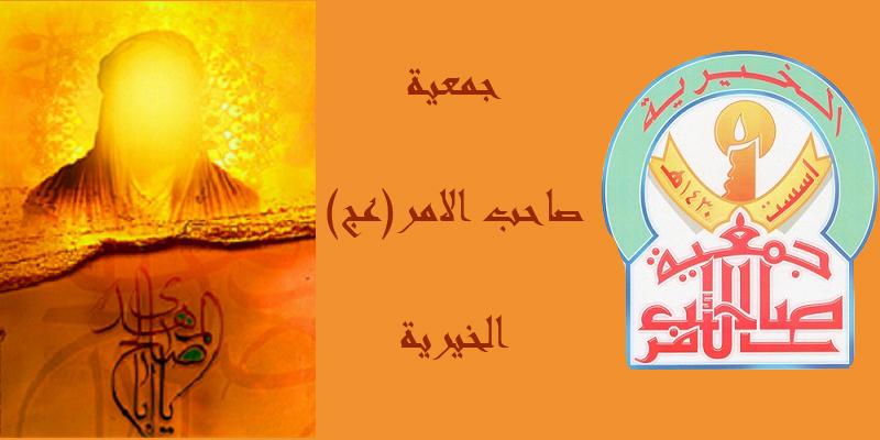 جمعية صاحب الامر(عج) الخيرية