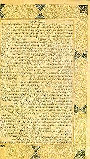 La littérature arabe 180px-11