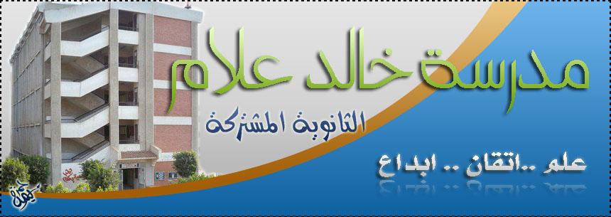 مدرسة خالد علام الثانوية المشتركة (علم- اتقان- ابداع)