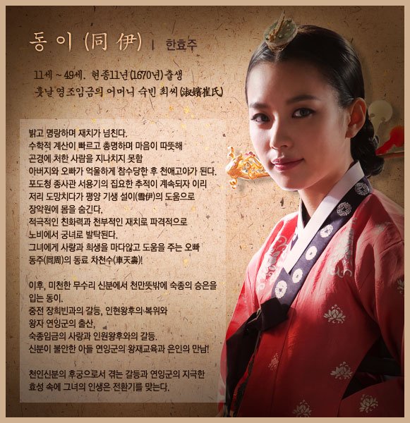 Han Hyo Joo ( Dong Yi / Choi Suk-bin ) Dongyi38