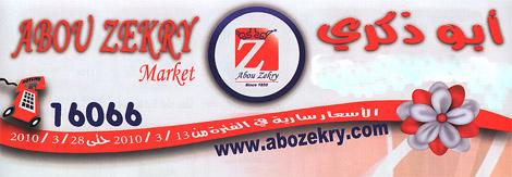 عروض أبو ذكري من 13مارس حتى 28 مارس Logo11