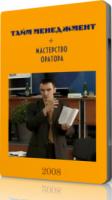 Алексей Осипенко. Тайм менеджмент + мастерство оратора (2008) DVDRip 18300310