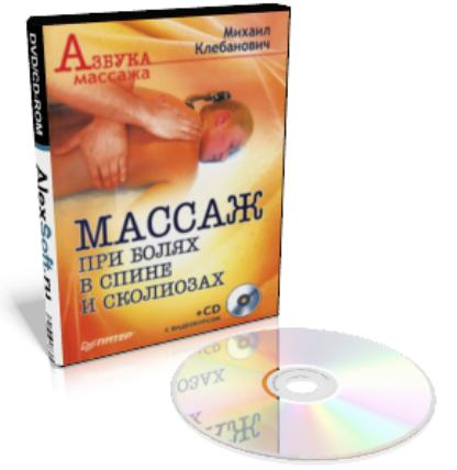 Массаж при болях в спине и сколиозах (2009) DVDRip 18323910
