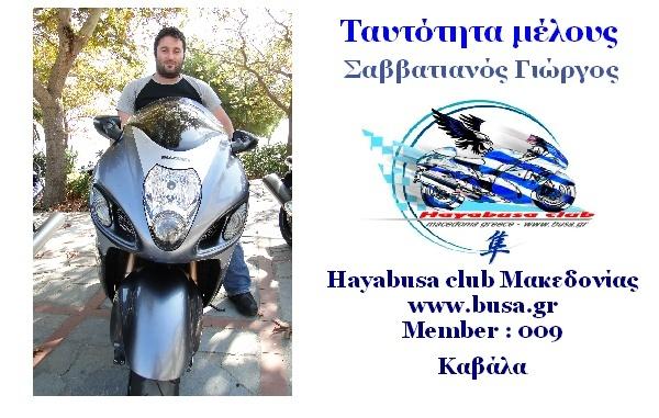 Κάρτες Μελών Hayabusa club Μακεδονίας Image010