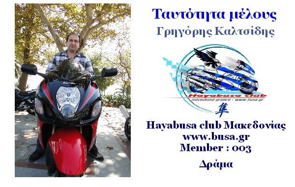 Κάρτες Μελών Hayabusa club Μακεδονίας Image11