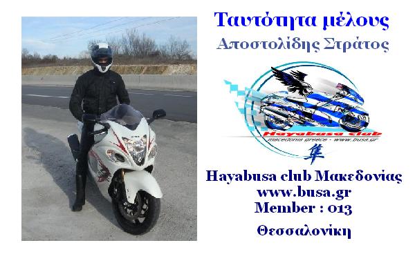 Κάρτες Μελών Hayabusa club Μακεδονίας Image112