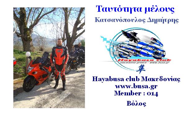 Κάρτες Μελών Hayabusa club Μακεδονίας Image113