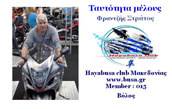 Κάρτες Μελών Hayabusa club Μακεδονίας Image114
