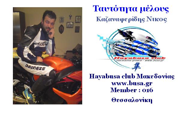 Κάρτες Μελών Hayabusa club Μακεδονίας Image115