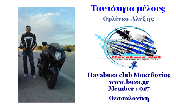 Κάρτες Μελών Hayabusa club Μακεδονίας Image116