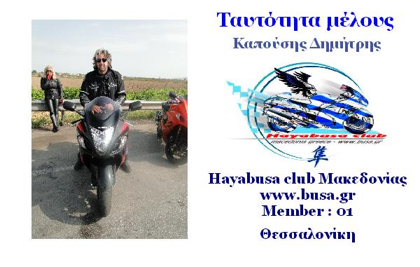 Κάρτες Μελών Hayabusa club Μακεδονίας Image118