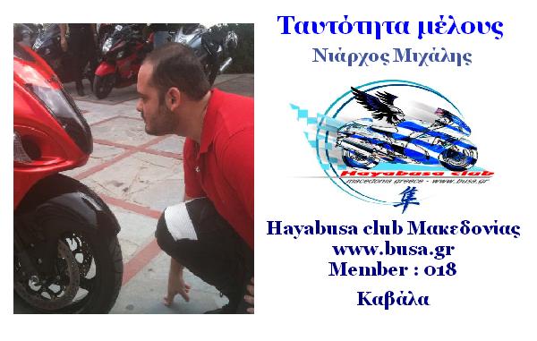 Κάρτες Μελών Hayabusa club Μακεδονίας Image119