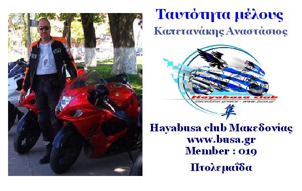 Κάρτες Μελών Hayabusa club Μακεδονίας Image120