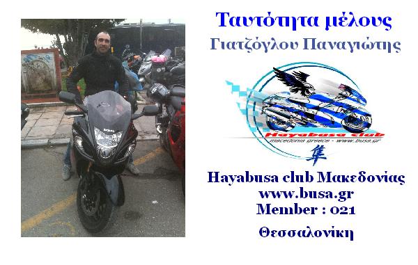 Κάρτες Μελών Hayabusa club Μακεδονίας Image211