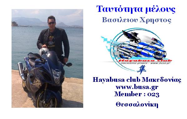 Κάρτες Μελών Hayabusa club Μακεδονίας Image212
