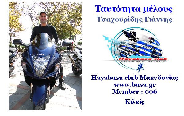 Κάρτες Μελών Hayabusa club Μακεδονίας Image310