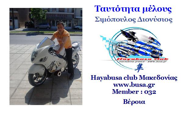 Κάρτες Μελών Hayabusa club Μακεδονίας Image311