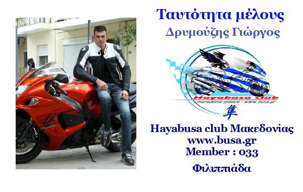 Κάρτες Μελών Hayabusa club Μακεδονίας Image312