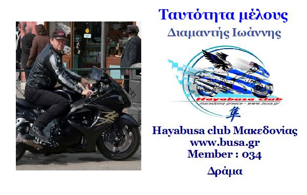 Κάρτες Μελών Hayabusa club Μακεδονίας Image314