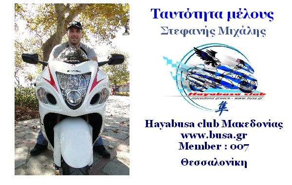 Κάρτες Μελών Hayabusa club Μακεδονίας Image511