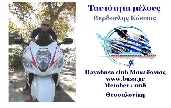 Κάρτες Μελών Hayabusa club Μακεδονίας Image710