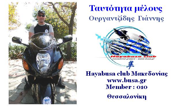 Κάρτες Μελών Hayabusa club Μακεδονίας Image810
